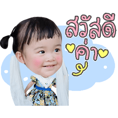 Baby Zita 's cute sticker