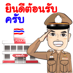 ThaiPolice Station #4
