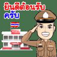 ตำรวจไทย หัวใจเกินร้อย #4