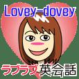ラブラブ英会話スタンプ by Mirai-chan