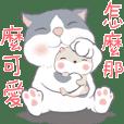 懶貓木木03和茱莉亞公主-日常用語
