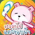 Drama Pink Bear