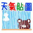 Various weather Sticker(tw)
