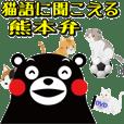 くまモンのスタンプ(熊本弁 猫語編)