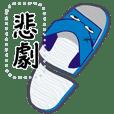 Big blue slipper guy-message Stickers