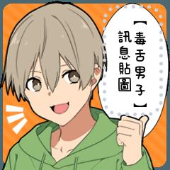 直言不諱的男高中生【毒舌男子】訊息貼圖