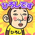 お猿の『ひろし』2