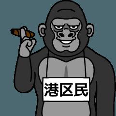 minatokumin is gorilla