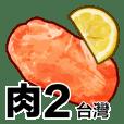 肉 2 台灣