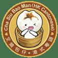 Cha Siu Bao Man (Hong Kong Cantonese)