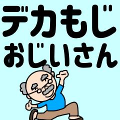 Deca character of messy grandpa