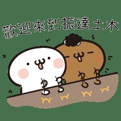 振達土木專用小饅頭