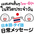 Thai Japanese Daily words for Everyone