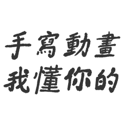 Handwriting animation-I understand you