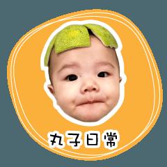 丸子日常 Vol.1