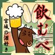 Miyagi's drunkard