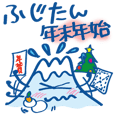 Fujiyama Boy (Christmas and New Year)