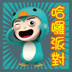 企鵝派對(藍寶-哈囉)