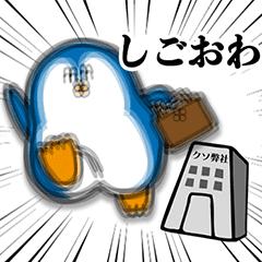 家族に業務連絡をするペンギン