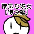 陽気な彼女【待つ編】
