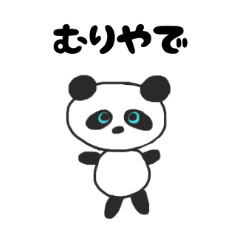ぱんだのゆるい関西弁