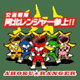 Ahoku Ranger