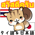 Thai and Japanese Kawaii Cute stickers