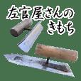 左官屋さんのきもち【日常編】道具Vol.18