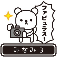 Minami moves at high speed 3