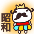 『昭和』王様が毎日使うスタンプ