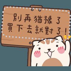 Dango cat 糰子貓 5 - 超實用訊息貼圖