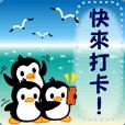 小企鹅吉吉-玩乐专用-讯息贴