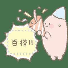 米花兒 - 訊息百搭篇♡