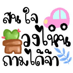 Ban share pastel colorful chat mak