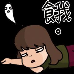 Aida&綺綺-互動篇