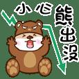 股海小英雄2:熊市驚魂記