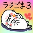 ラブラブごまちゃん3 ~よく使う言葉編~
