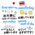 Japanese Thai Polite Greeting words