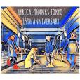 LYRICAL THANKS 15TH ANNIVERSARY STAMP