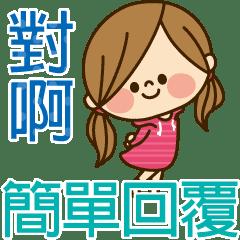 Kawashufu【簡單回覆篇】