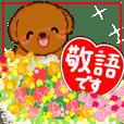 【敬語】夏♡トイプーの 日常会話