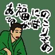 おじいちゃんの小言 -ことわざスタンプ-