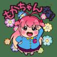 Precocious girl MOKAchan