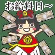 お金だいすき金太郎