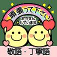 Sticker with Smile Ko-chan Honorifics