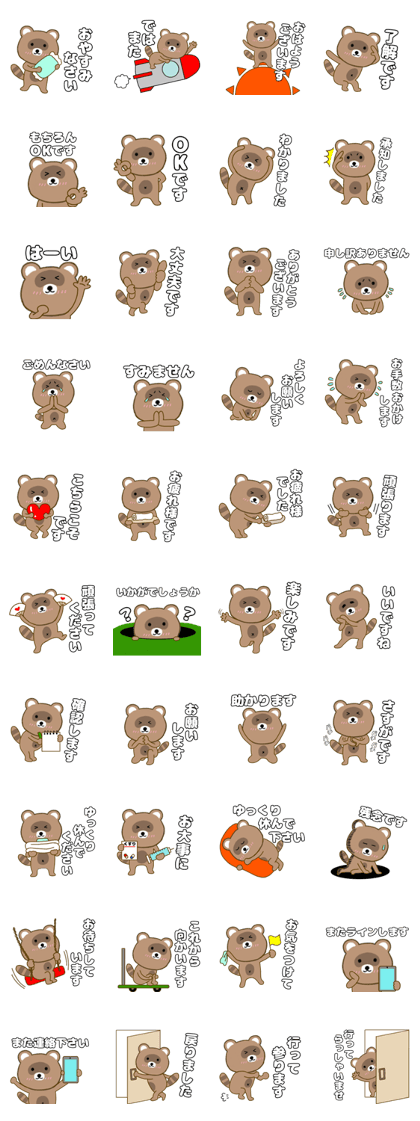 Raccoon11