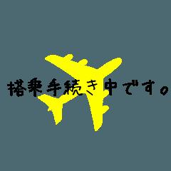 旅行で使えるスタンプ(2)