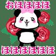 President daughter Panda 2