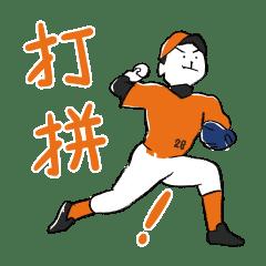 棒球與日常生活中的貼圖