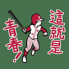 棒球與日常生活中的貼圖2